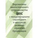 Перспективы многостороннего сотрудничества ШОС с международными структурами в интересах развития