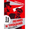 Ленин и Троцкий. Путь к власти