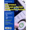 Выпуск 151. Источники питания модулей стиральных машин