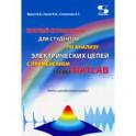 Краткий справочник для студентов по анализу электрических цепей с применением среды MATLAB