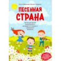 Песенная страна: песни для детей дошкольного, младшего и среднего школьного возраста