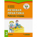 Речевая практика. 3 класс. Рабочая тетрадь для учащихся общеобразовательных организаций. ФГОС
