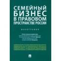 Семейный бизнес в правовом пространстве России