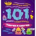 101 рецепт самых крутых липучек и тянучек