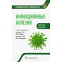 Инфекционные болезни. Краткое издание