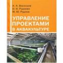 Управление проектами в аквакультуре. Учебное пособие