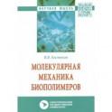 Молекулярная механика биополимеров