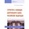 Структура и функции Центрального банка Российской Федерации. Учебник