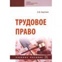 Трудовое право. Учебное пособие