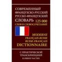Французско-русский русско-французский словарь. 125 000 слов и словосочетаний с транскрипцией