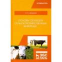 Основы селекции сельскохозяйственных животных. Учебное пособие
