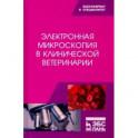 Электронная микроскопия в клинической ветеринарии. Учебное пособие
