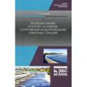 Проектирование и расчёт основных сооружений водопроводных очистных станций. Учебное пособие