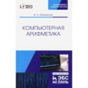 Компьютерная арифметика. Учебное пособие (+CD)