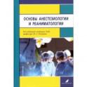 Основы анестезиологии и реаниматологии