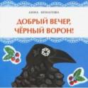 Добрый вечер, чёрный ворон!