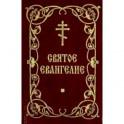 Святое Евангелие (на русском языке)