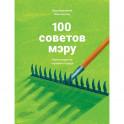 100 советов мэру.Книга рецептов хорошего города