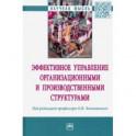Эффективное управление организационными и производственными структурами: монография