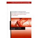 Анатомия и физиология человека и основы патологии. Пособие для подготовки к экзамену