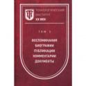 Технологический институт ХХ век. Том 3. Воспоминания. Биографии. Публикации. Комментарии. Документы