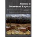 Москва и Восточная Европа. Национальные модели социализма в странах региона (1950-1970 гг.)