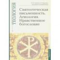 Теология. Выпуск 5. Святоотеческая письменность. Агиология. Нравственное богословие