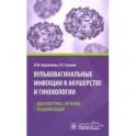 Вульвовагинальные инфекции в акушерстве и гинекологии. Диагностика, лечение, реабилитация