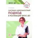 Системно-деятельностный подход в реализации ФГОС ДО. Учебно-методическое пособие