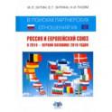 В поисках партнерских отношений-VIII. Россия и Европейский Союз в 2018 - первой половине 2019 годов