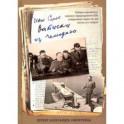 Записки из чемодана. Тайные дневники первого председателя КГБ, найденные через 25 лет после его смер