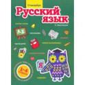 Стикербук. Русский язык. 1-4 классы