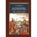 До Герберштейна. Австрия и Восточная Европа в системе персональных связей (XIII - начало XVI века)