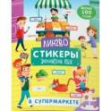 Книжка-картинка «Лингвостикеры». В супермаркете (51696)
