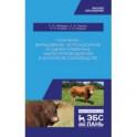 Получение, выращивание, использование и оценка племенных быков-производителей. Учебное пособие