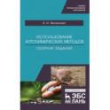 Использование агрохимических методов. Сборник заданий