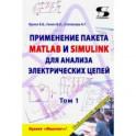 Применение пакета MATLAB и SIMULINK для анализа электрических цепей. Том 1