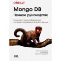 Mongo DB. Полное руководство. Мощная и масштабная система управления базами данных