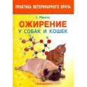 Ожирение у собак и кошек