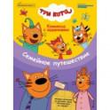 """Журнал Волшебный мир №2 """"Три кота. Семейное путешествие"""""""