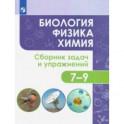 Биология. Физика. Химия. 7-9 классы. Сборник задач и упражнений. ФГОС