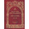 За Христа пострадавшие. Гонения на Русскую Православную Церковь 1917-1956. Книга 6 (Е-Ж-З)
