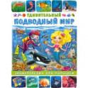 Удивительный подводный мир. Энциклопедия для малышей