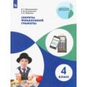 Секреты финансовой грамоты. 4 класс. Учебное пособие