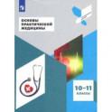 Основы практической медицины. 10-11 класс. Учебное пособие