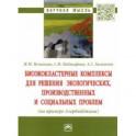 Биоэкокластерные комплексы для решения экологических, производственных и социальных проблем