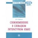 Словоизменение в словацком литературном языке