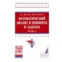 Математический анализ в примерах и задачах. Учебное пособие. Часть 2