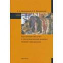 Бухгалтерский учет и экономический анализ бизнес-процессов. Учебное пособие