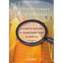 Маркетинговые исследования. Теоретические и практические аспекты. Учебное пособие